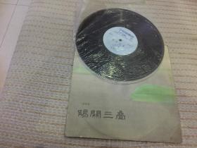 中国唱片巜阳关三叠》黑木胶片