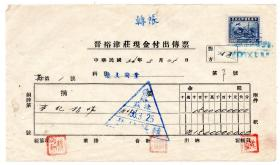 银行业票据类-----民国36年晋裕津庄现金付出传票,贴税票1张(2组)