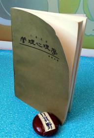 【管理心理学】大学用书,作者汤淑贞。自然旧,书脊边轻微磨损,书皮书口轻微卷边