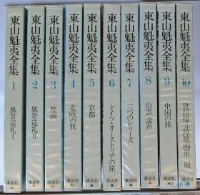 东山魁夷全集 小8开全10卷 讲谈社创业70周年纪念出版 日本原版进口