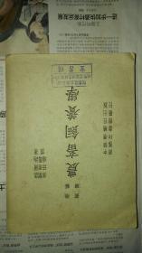 农畜饲养学(老版本,1950年7月4版)馆藏书