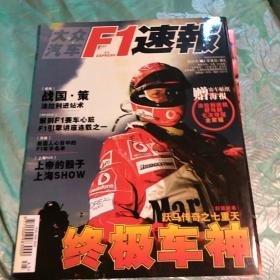 F1速报2004年9特刊号 有海报