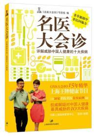 名医大会诊:详解威胁中国人健康的十大疾病(全新未拆封)