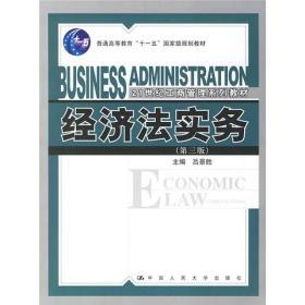 """经济法实务(第3版)/21世纪工商管理系列教材·普通高等教育""""十一五""""国家级规划教材"""