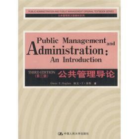 公共管理英文版教材系列:公共管理导论(第3版)