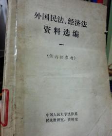 外国民法,经济法资料选编(人大藏书印)