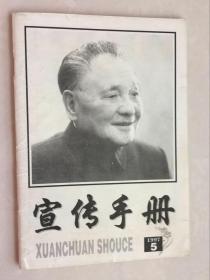 宣传手册(1997年 第5期 )