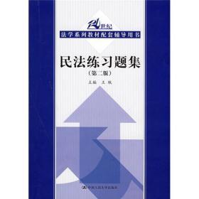 21世纪法学系列教材配套辅导用书:民法练习题集(第2版)