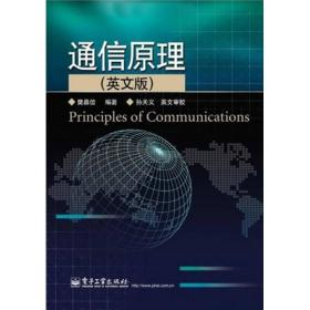 当天发货,秒回复咨询二手通信原理 英文版 樊昌信 电子工业出版社 9787121109591如图片不符的请以标题和isbn为准。