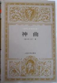 神曲:世界文学名著文库