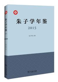 朱子学年鉴(2015)
