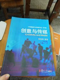 创意与传媒/《中国经济与传媒评论》第1卷