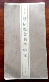 赵佶瘦金书千字文:中国碑帖精华