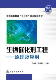 生物催化剂工程-原理及应用许建和化学工业出版社9787122258601