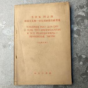 毛泽东同志论帝国主义和一切反动派都是纸老虎《汉俄对照》