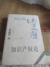 当代中国法学文库:知识产权论