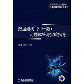 数据结构(C++版)习题解答与实验指导