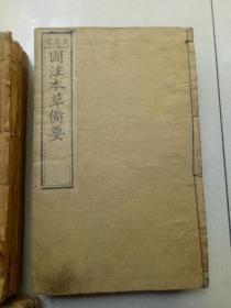 清咸丰木刻《图注本草备要》5巨册全(含汤头歌诀)