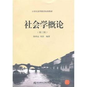 社会学概论  徐祥运 第三版 9787565402609 东北财经大学出版社