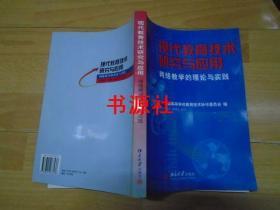 现代教育技术研究与应用:网络教学的理论与实践