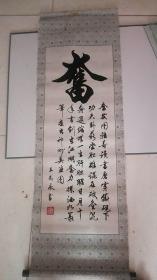 河北书法家王志勇字画