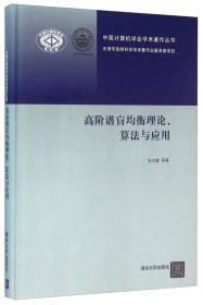 高阶谱盲均衡理论、算法与应用