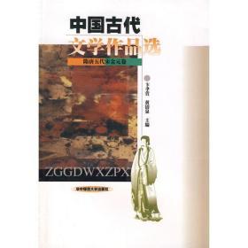 中国古代文学作品选:隋唐五代宋金元卷
