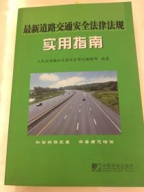 最新道路交通安全法律法规实用指南