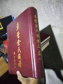 (福清)东营余氏族谱 三支 2015年一版一印 布面精装 近新