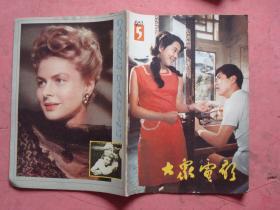 1983年 《大众电影》(5.7.8.11.12)【5本合卖】