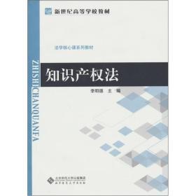 知识产权法 李明德 9787303118809 北京师范大学出版社
