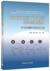 中国化学外加剂及矿物外加剂研究与应用新进展·2016年科隆杯优秀论文汇编