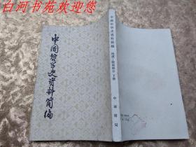 中国哲学史资料简编下册