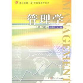 管理学(第二版)(卓越·21世纪管理学系列)