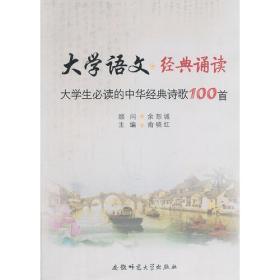 大学生语文经典诵读-大学生必读的中华经典诗歌100首