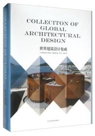 世界建筑设计集成