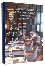 9787538195989-hs-世界餐厅设计集成