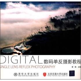 数码单反摄影教程 黄刚 9787512105010 北京交通大学出版社