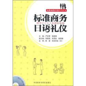 标准商务日语礼仪