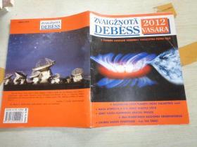 ZVAIGZNOTA DEBESS2012