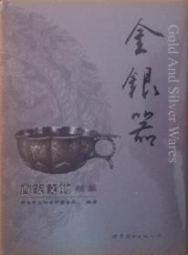 西安文物精华 金银器