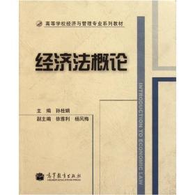 经济法概论 孙桂娟 9787040321609 高等教育出版社
