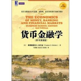 货币金融学 (原书第2版)米什金 马君潞 张庆元 9787111342618
