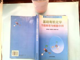 基础有机化学 习题解答与解题示例