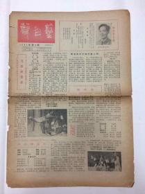 潮剧报纸【声色艺】1981年第5期