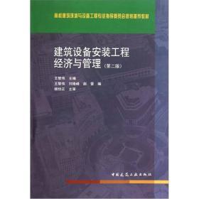 正版二手二手正版二手 建筑设备安装工程经济与管理 王智伟9787112130658有笔记