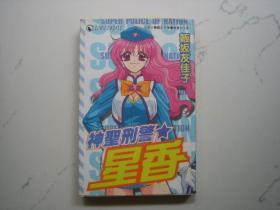 漫画:神圣刑警 星香(全一册),饭板友佳子,天下