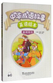 中华成语故事英语绘本:教师用书 提供MP3下载  30个用英语讲述成语故事