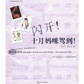 二手闪开!十月妈咪驾到!陈乐迎中国妇女出版社9787802035935