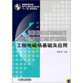 工程电磁场基础及应用 9787111334682